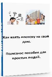 Особенности оформления ипотеки под материнский капитал.