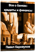 Этапы продаж услуг в банке. 7 шагов
